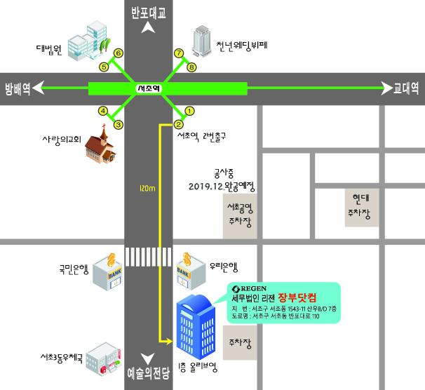 세무법인 리젠 오시는 길_장부닷컴